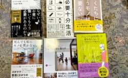 BOOK OFFで断捨離シリーズの爆買い